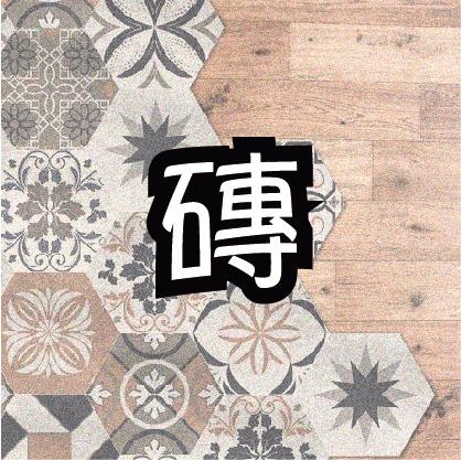 decomall木紋磚