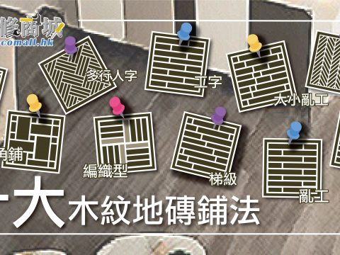 木紋地磚十大鋪法