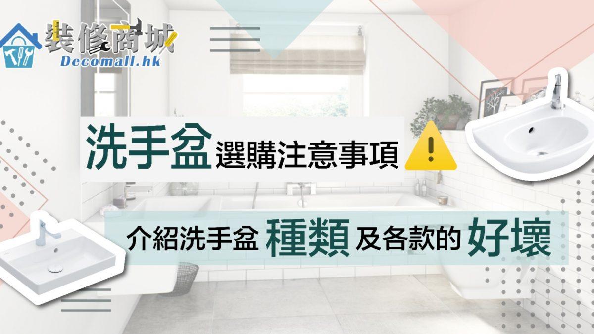 洗手盤選購注意事項